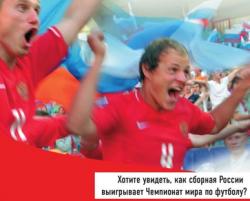 Российская сборная вышла в финал чемпионата мира по футболу
