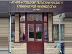 Директора НИИ иммунологии обвинили в продаже государственного имущества