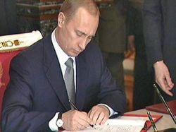 Владимир Путин назначил руководителей Рослесхоза и Росимущества