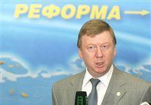 Реформа завершена. Анатолий Чубайс уходит в отпуск