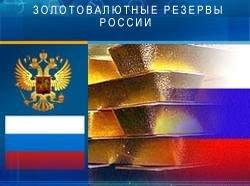 Золотовалютные запасы РФ растут пятнадцатую неделю подряд