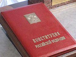 Глава администрации Кремля призывает править Конституцию
