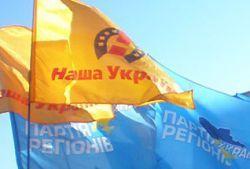 """70% украинцев жалеют о разделе на \""""оранжевых\"""" и \""""бело-голубых\"""""""