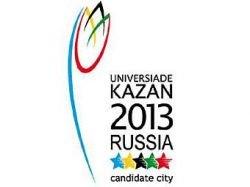 Летняя Универсиада 2013 года состоится в Казани