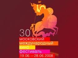 На XXX Московском кинофестивале Россию будут представлять два фильма