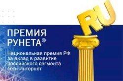 """Начался прием заявлений на соискание \""""Премии Рунета - 2008\"""""""