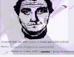 Московский поджигатель - антигерой Рунета