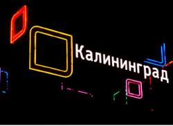 Калининград: местная власть против детей-инвалидов
