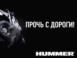 General Motors намерен прекратить выпуск Hummer