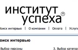 В Рунете появился сервис по продаже интервью