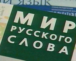 Русский язык могут сделать официальным во всех странах СНГ