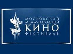 Московский международный кинофестиваль огласил свою программу