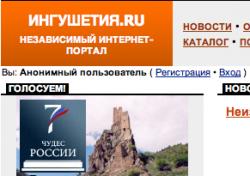 Суд постановил закрыть сайт Ингушетия.Ру