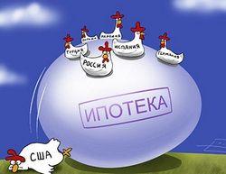 Какое будущее у российской ипотеки