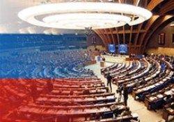 ПАСЕ: РФ не выполняет решения Страсбургского суда