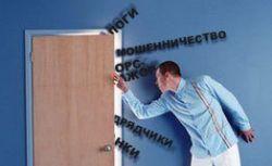 Покупка квартиры: возможные риски и как их избежать