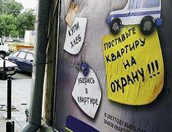 В России начался сезон летних квартирных краж