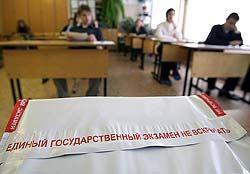 Ученики российских школ подают в суд на организаторов ЕГЭ
