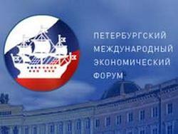 Названа сумма сделок ХII Петербургского экономического форума