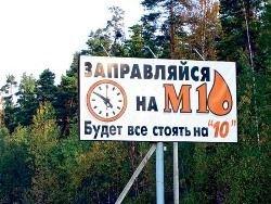 Где лучше заправляться по пути из Питера в Москву