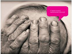 Цифровой центр ИОН спасает бабушек от детей-нахлебников