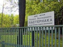 Виллы зажиточных москвичей угрожают дому Бориса Пастернака в Переделкино