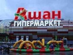 Сеть Auchan заинтересовалась сибирскими гипермаркетами