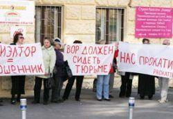 Москвичи протестуют против незаконных действий жилищных агентов