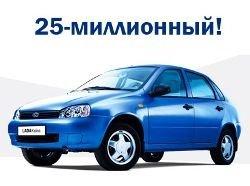 С конвейера АВТОВАЗа сошел 25-миллионый автомобиль