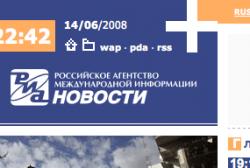 """""""РИА Новости"""" готовит голосовой сервис"""