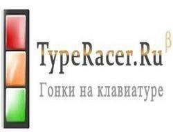 Typeracer: гонки на клавиатуре — онлайн-игра на скорость набора текста