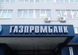 Газпром утратит большинство в совете директоров Газпромбанка