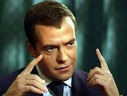 Медведев считает необходимым создание новой специальной финансовой структуры