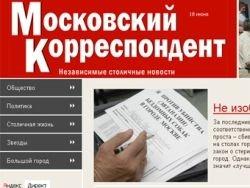 """Издание \""""Московского корреспондента\"""" будет возобновлено"""