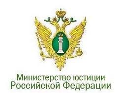 Зачистка в Минюсте: новый министр избавляется от команды предшественника