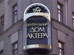 Центральный дом Актера в суде отстаивает право занимать свое здание на Арбате