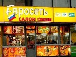 «Евросеть» свернула бизнес в Узбекистане
