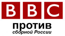 Корпорация BBC объявила войну сборной России?