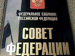 Совет Федерации запретил себе заниматься партийной деятельностью