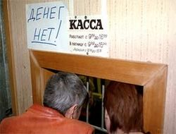 Более 200 тысяч россиян имеют долги по зарплате