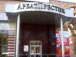 """Для расплаты по займу \""""Арбат Престиж\"""" продаст три московских магазина"""