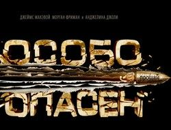Баллада о планктоне: кому понравится новый фильм Бекмамбетова?