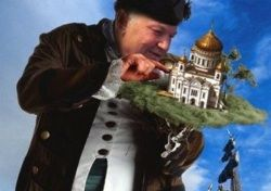 Мэр Лужков отдал РПЦ здания гуманитарного университета