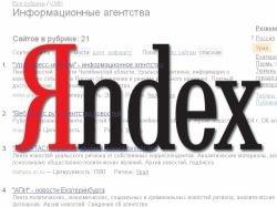 Цена Yandex – 2 миллиарда долларов