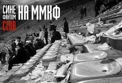 Москва выбирает кино завтрашнего дня