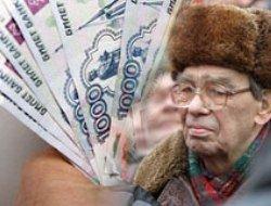 Россиян ждут достойные пенсии