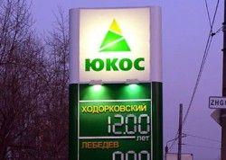 """Предъявлены новые обвинения по делу \""""ЮКОСа\"""""""
