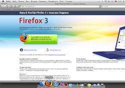 Обзор новшеств Firefox 3