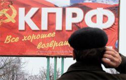 Коммунисты продолжают оспаривать результаты думских выборов