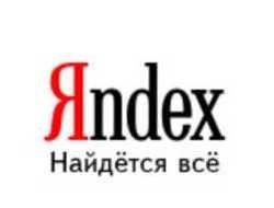 Яндекс.Интернет - сервис для проверки скорости подключения к Интернету